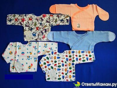 первая одежда для ребенка