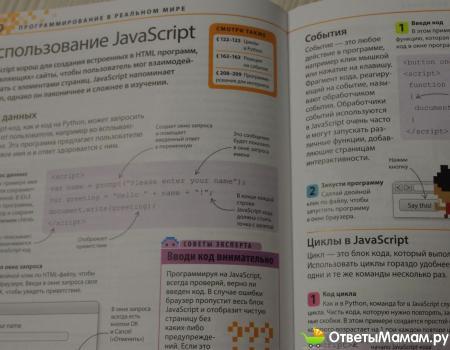 Уроки программирования