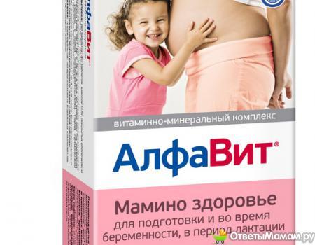 алфавит витамины для будущих мам