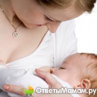 Принципы правильного грудного вскармливания