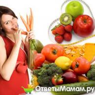 питание в период беременности