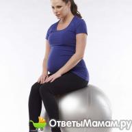Фитбол для беременной