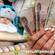 Материнство и деньги