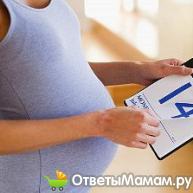 схема расчетов даты рождения ребенка