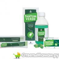 Тантум Верде при беременности