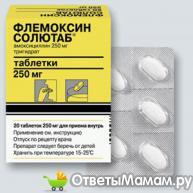 флемоксин солютаб антибиотики