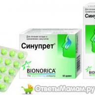синупрет для лечения гайморита