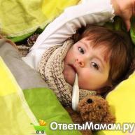 чем сбить температуру у ребенка