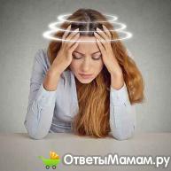 головокружение при изменении положения тела