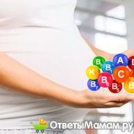 Витамины для подготовки к беременности